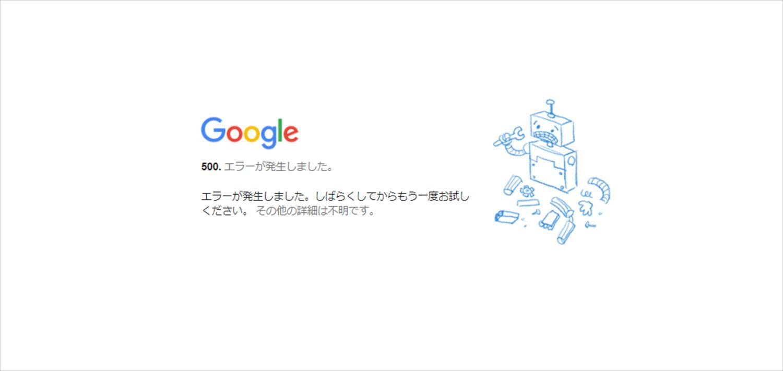 グーグルサーチコンソールで「500.エラー」が出た場合の対処法