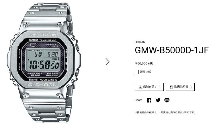 ジーショック「GMW-B5000D-1JF」の説明書をなくした場合